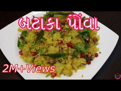 બટાકા પૌવા બનાવની સરળ રીત || Batata Poha Recipe in Gujarati||Gujarati Kitchen