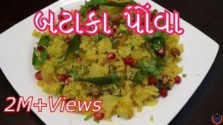 બટાકા પૌવા બનાવની સરળ રીત    Batata Poha Recipe in Gujarati  Gujarati Kitchen
