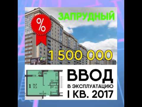 Продажа квартир в Экоквартале Запрудный   Пенза
