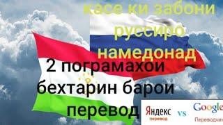 праграмохои бехтарин барои перевод РУССКИЙ ТАДЖИКСКИЙ И.Т.Д.