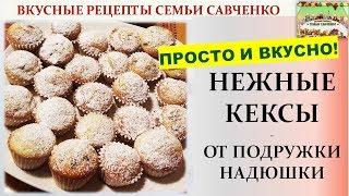 Нежные кексы к чаю. Просто и вкусно. Рецепты семьи Савченко