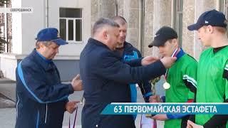 ПЕРВОМАЙСКАЯ ЭСТАФЕТА