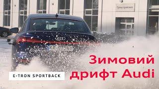 Зимовий дрифт e tron | Audi Центр Віпос