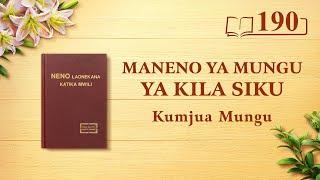 Neno la Mungu | Mungu Mwenyewe, Yule wa Kipekee X | Dondoo 190