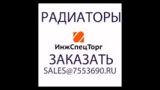 Алюминиевые радиаторы(, 2012-04-07T22:16:31.000Z)