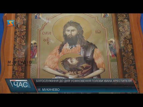 Богослужіння до Дня Усікновення глави Івана Хрестителя