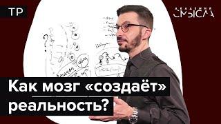 видео: Три типа мышления: как они видят реальность?