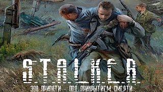 Прибытие на Скадовск [S.T.A.L.K.E.R. Под прикрытием смерти. Клондайк 2.0 #14]