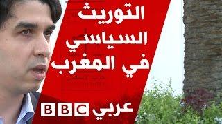 التوريث السياسي يثير جدلا في الانتخابات المغربية