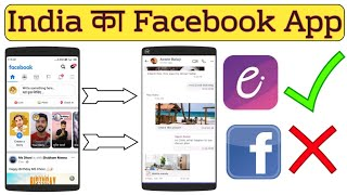 Indian App Like Facebook | Elyments app | Elyments App kaise use kare | How to use elyments app screenshot 5