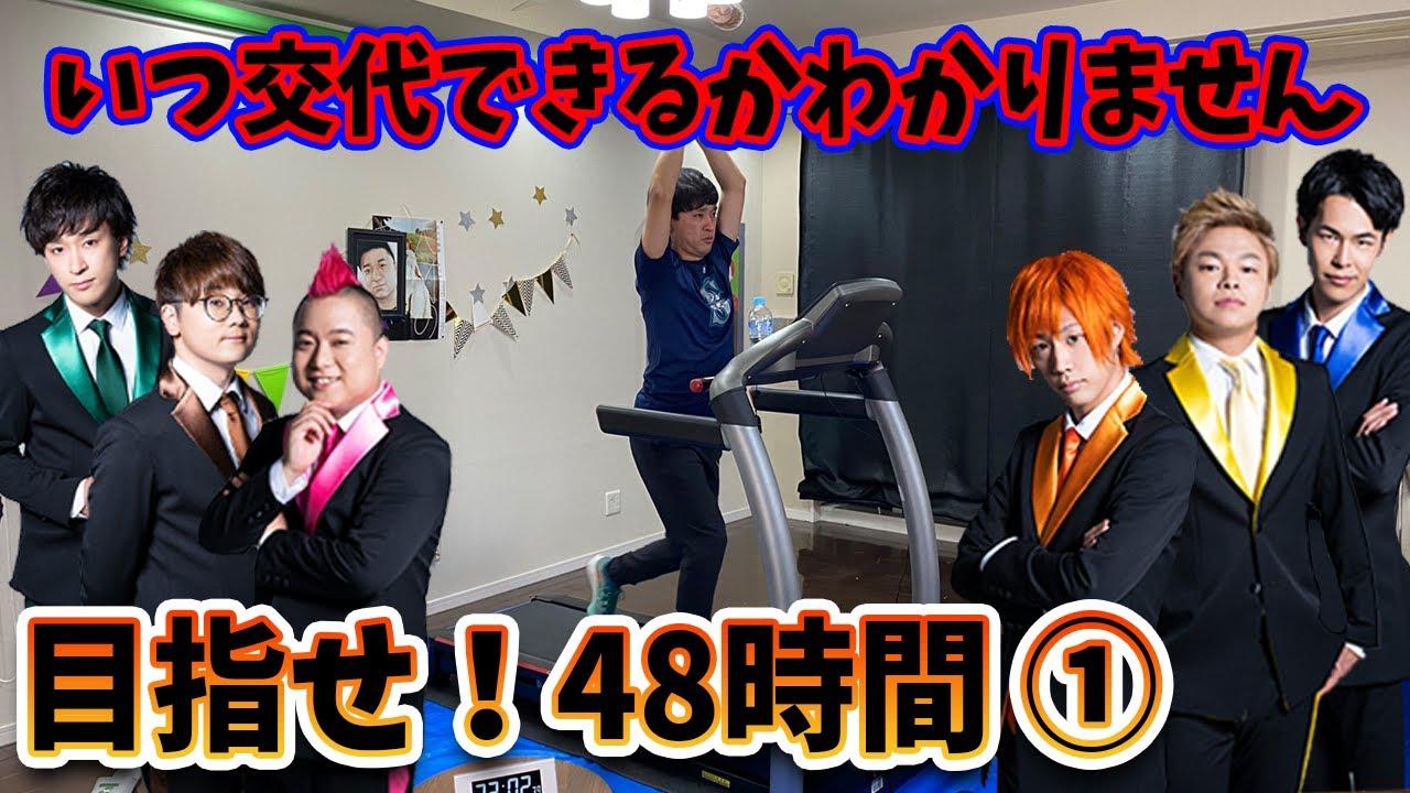 #1【打ち合わせなし】リレー形式で48時間耐久ウォーキング!