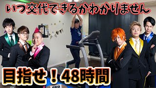 YouTube動画:【打ち合わせなし】リレー形式で48時間耐久ウォーキング!