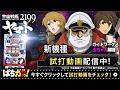 【パチスロ宇宙戦艦ヤマト2199】試打動画!ショックカノンモードで大量ゲーム数上乗…
