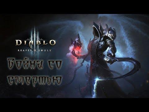 Diablo III: Reaper of Souls - Прохождение игры #19 | Война со смертью