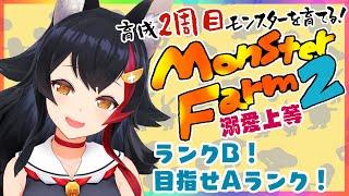 モンスターファーム2つづき予定!