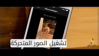 طريقة تشغيل وصنع الصور المتحركة على الأيفون والأيباد