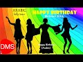 Mehmet Ellik - Happy Birthday (Arabic) [ Happy Birthday © 2010 DMS Müzik ]