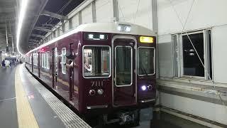 阪急電車 宝塚線 7000系 7111F 発車 十三駅