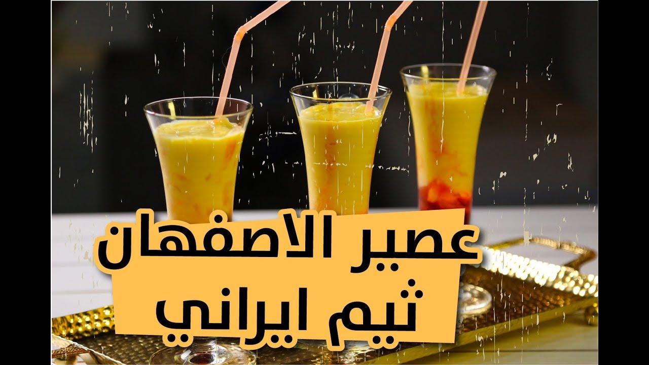 وجبات 15 ثانية عصير اصفهان 15smeals Asfahani Juice Youtube