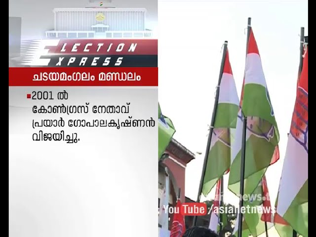Chadayamangalam Assembly Constituency    Election Express 13 March 2016