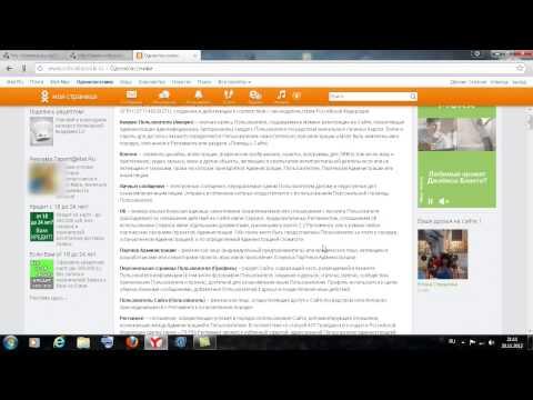 Не могу выйти со страницы на сайте Одноклассники
