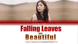 Heize (헤이즈) - 'Falling Leaves are Beautiful' Lyrics Color Coded (Han/Rom/Eng)