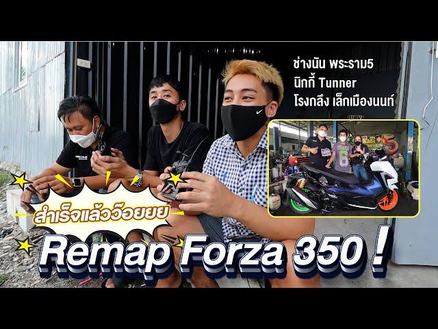 ในที่สุดก็สำเร็จ! Remap Forza 350!
