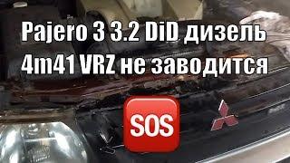 Pajero 3 3.2 DiD дизель 4m41 VRZ не заводится (периодически).