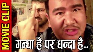 Gandha Hai per dhandaa hai    गन्धा है पेर धन्दा है    Video CLIP