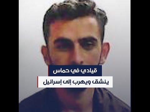 قيادي عسكري في حماس ينشق ويتجه إلى إسرائيل سباحة  - 19:57-2020 / 7 / 30