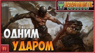 ОДНИМ УДАРОМ - Deterministic Dungeon ( Симулятор рандома ) - Armor Games [5]