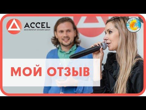 Школа Accel - как заработать в интернете 1000000 рублей за месяц на своей онлайн - школе 2018