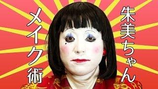 「ダメよ〜ダメダメ」でおなじみの未亡人朱美ちゃん3号メイクのコツを、...