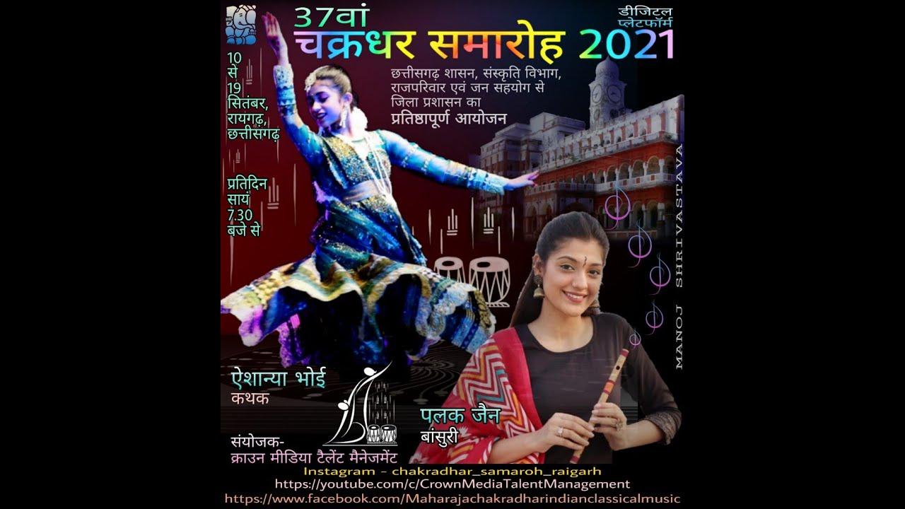 Chakradhar Samaroh Raigarh 2021 I Palak Jain I Flute