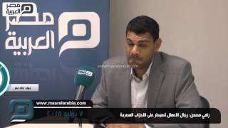 مصر العربية | رامي محسن: رجال الاعمال تسيطر على الاحزاب المصرية