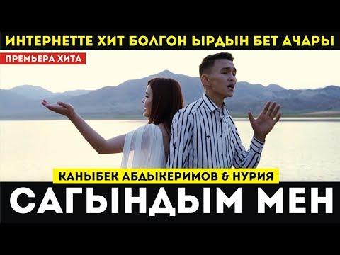 |Каныбек & Нурия | САГЫНДЫМ МЕН | текст супер.