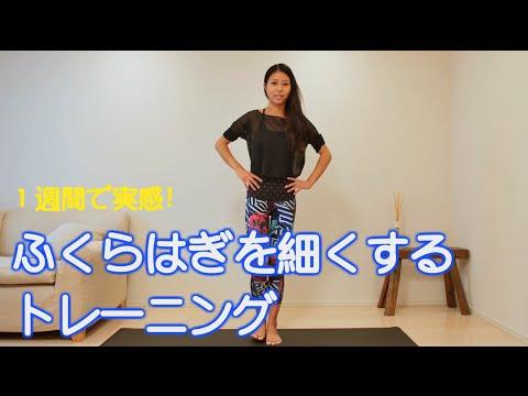 脚やせ即効効果!ふくらはぎを細くする筋トレ ワークアウト エクササイズ workout exercises 美コア 山口絵里加