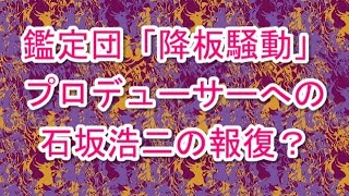 鑑定団「降板騒動」は、プロデューサーへの石坂浩二の報復?石坂と番組...