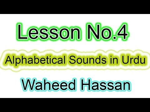 urdu se english seekhain sounds of english alphabets in urdu lesson number 4 by WAHEED HASSAN