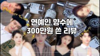 [내돈내산 리뷰]연예인이 쓰는 향수 300만원 어치 리…
