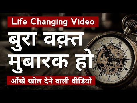 बुरा वक़्त मुबारक हो | Bad Time | Motivational Video In Hindi | Rohit Thaper