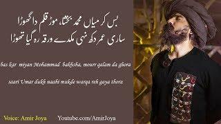 Muhammad bakhsh Punjabi poetry || Punjabi Shayari || Punjabi Kalam