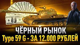 МОЙ САМЫЙ ДОРОГОЙ ПРЕМ-ТАНК! — 44.444 Голды за Type 59 G