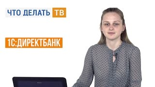 видео 1С:ДиректБанк