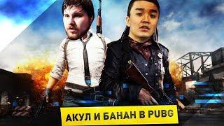АКУЛ И БАНАН ПОИГРАЛИ В PUBG - ТРЕТИЙ ЛИШНИЙ