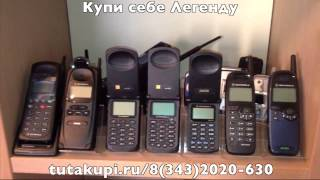 Легендарные мобильные телефоны(все телефоны тут WWW.TUTAKUPI.RU., 2014-07-19T15:01:30.000Z)