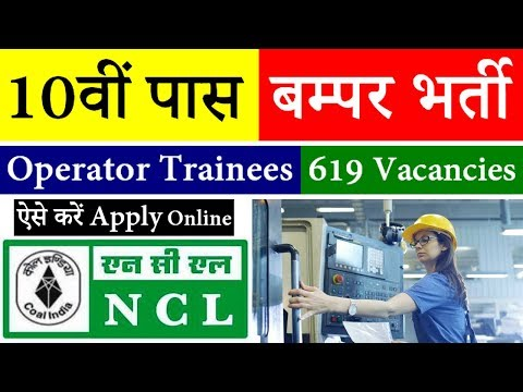 NCL Recruitment 2018 - 619 Operator Trainee - nclcil.in Apply Online
