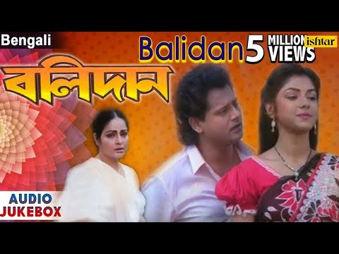 Balidan - Bengali Film Songs | JUKEBOX | Rakhee Gulzar, Tapash Pal | Bengali Romantic Songs