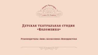"""ДК Агаркова Театральный коллектив """"Коломбина"""""""