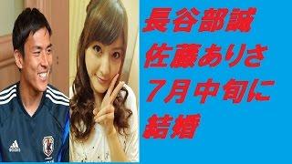 長谷部誠 佐藤ありさ 7月中旬に結婚 動画で解説しています。 【チャン...
